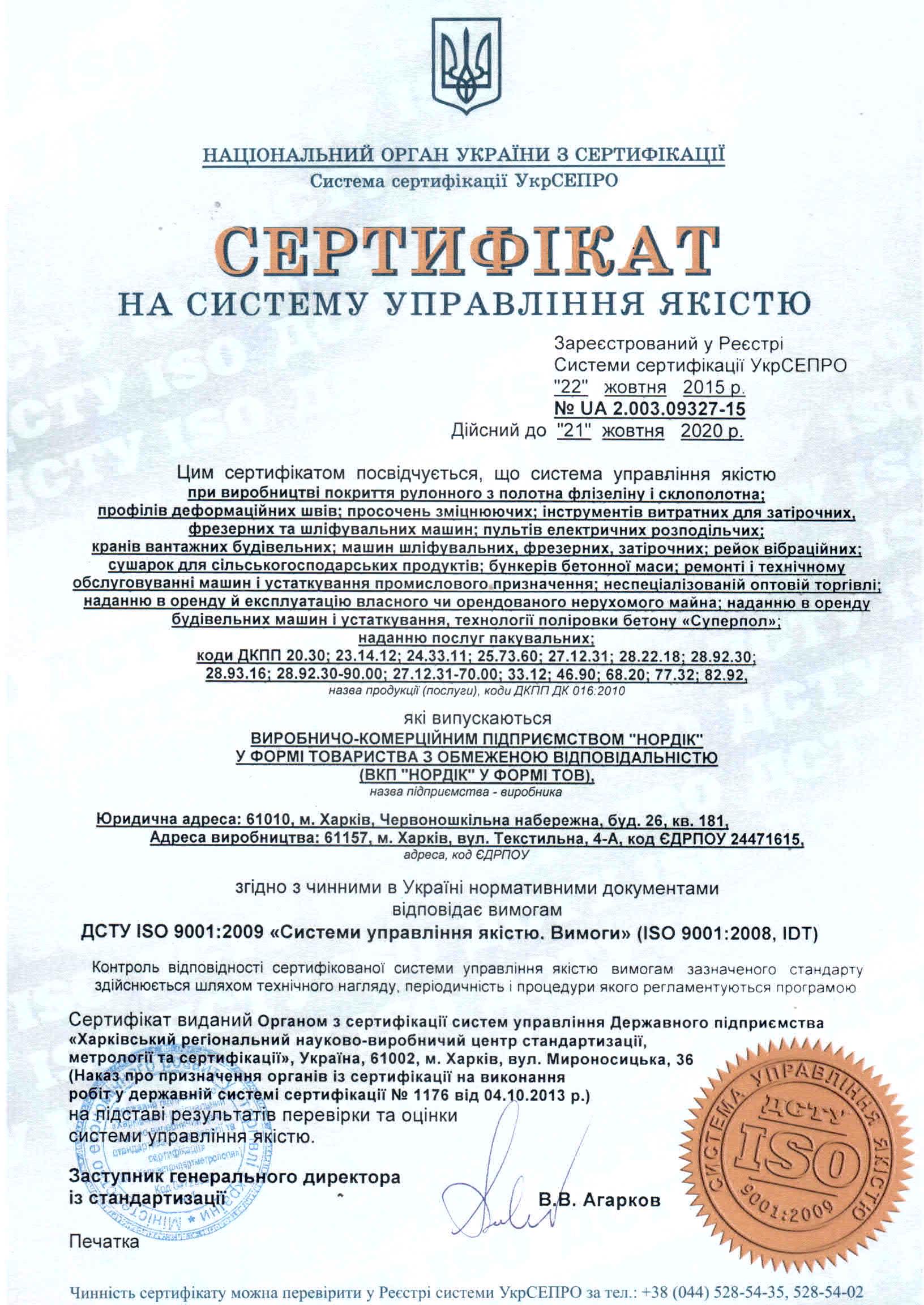 Spektrum poluchen Sertifikat ISO 9001 2009 na stroitelnoje oborudovanile, materialy i uslugi