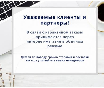 Уважаемые клиенты и партнеры!
