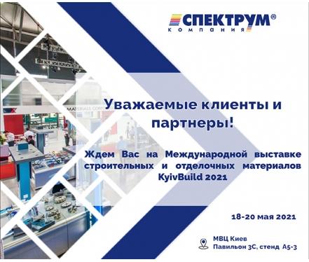 Мы на выставке KyivBuild 2021