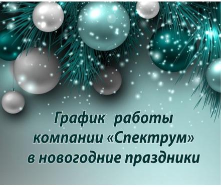 """График работы компании """"СПЕКТРУМ"""" в новогодние праздники"""