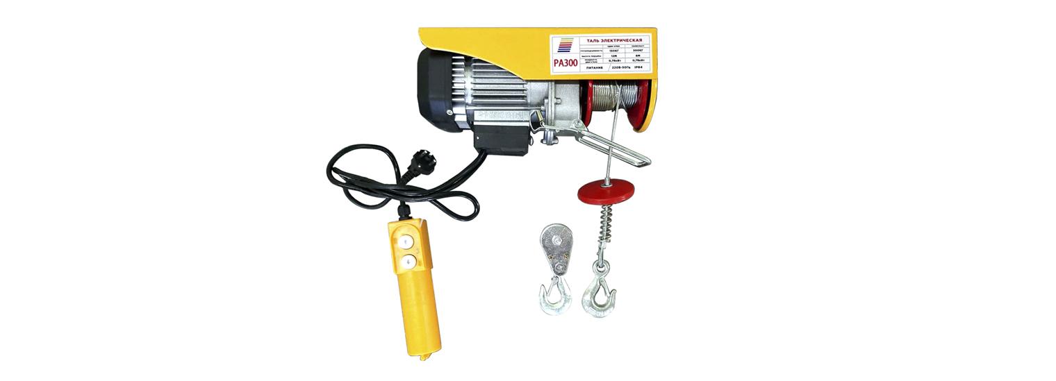 Лебедка электрическая РА-300 купить оптом