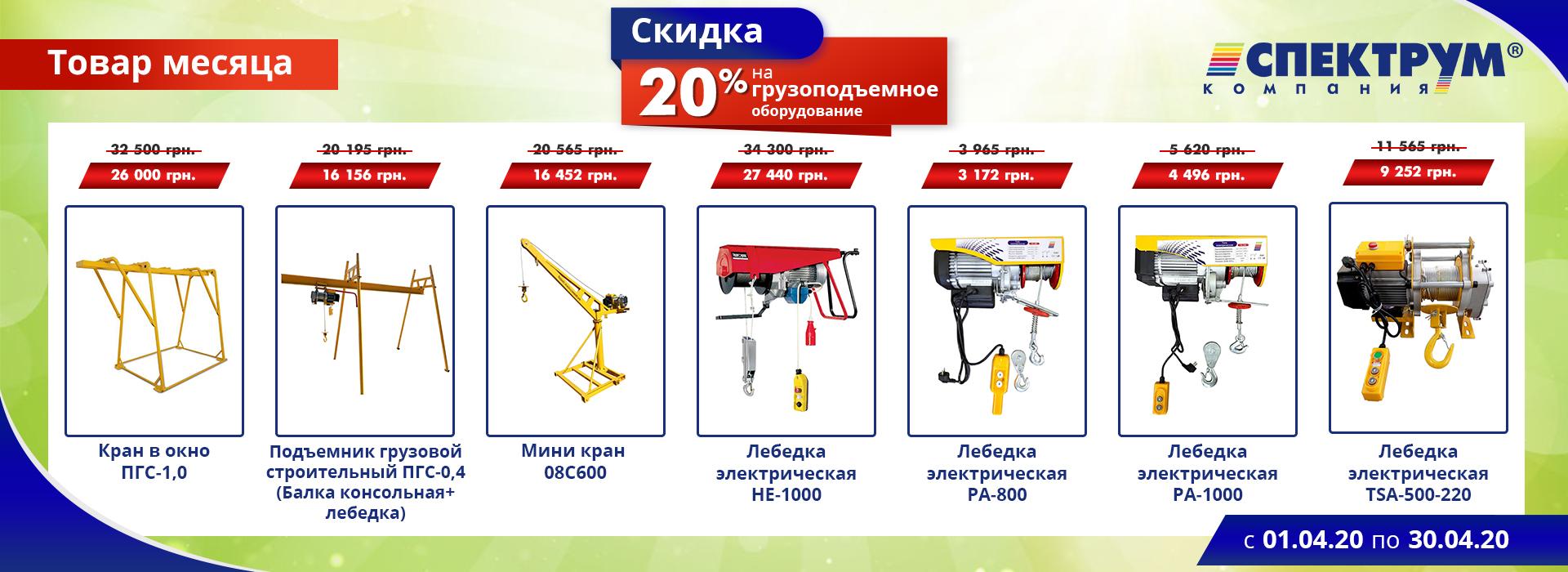 akcija-01.04.20-30.04.20