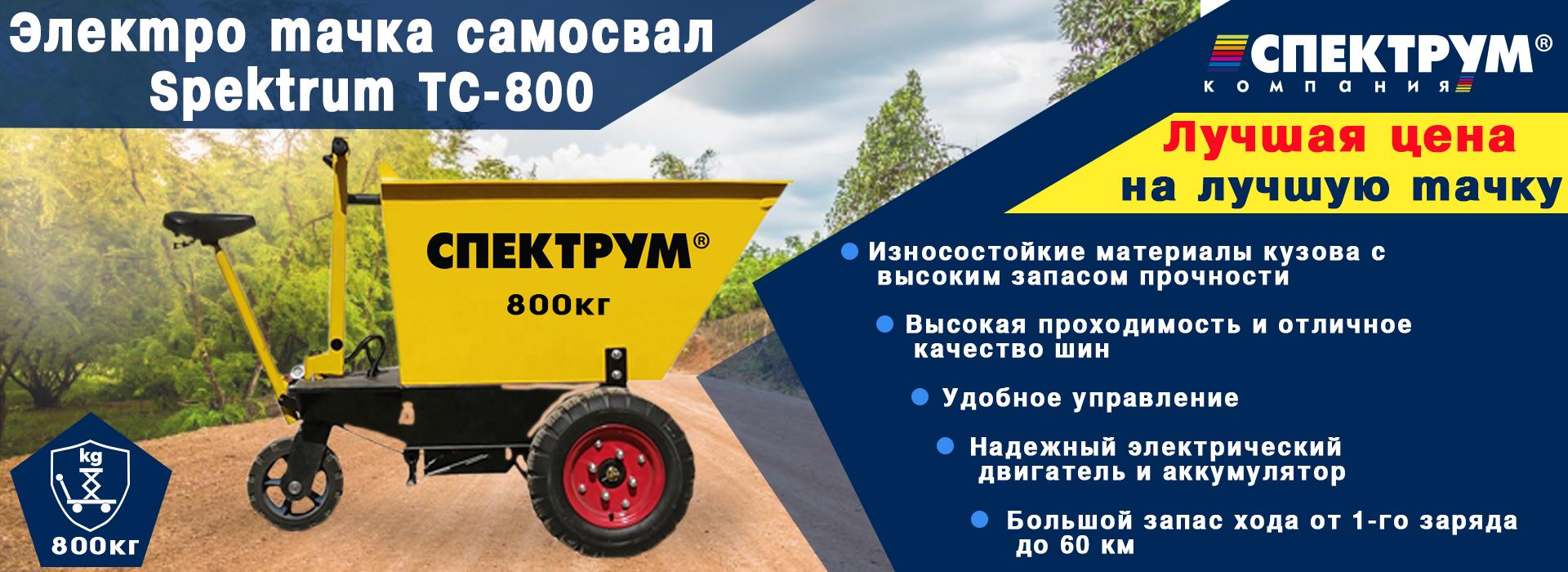 banner-ts-800