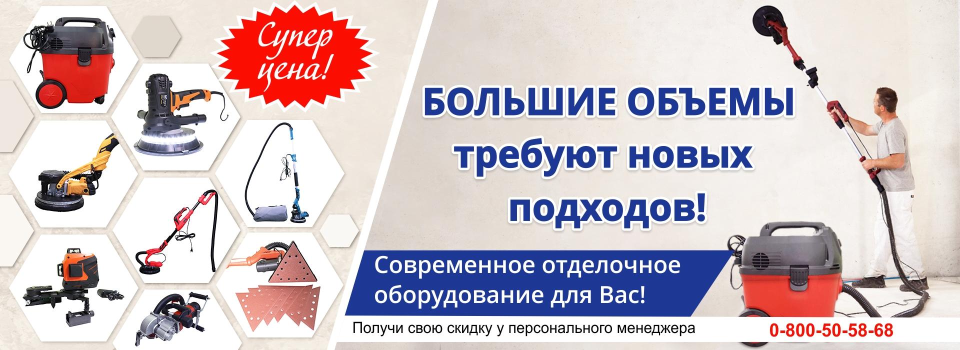 banner_otdelochnije_august_2020