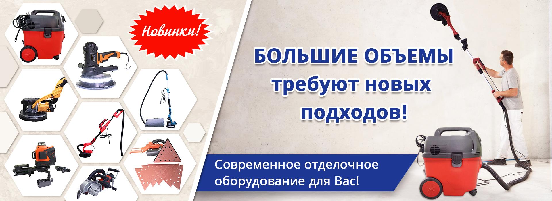 banner_otdelochnije_mart_2020
