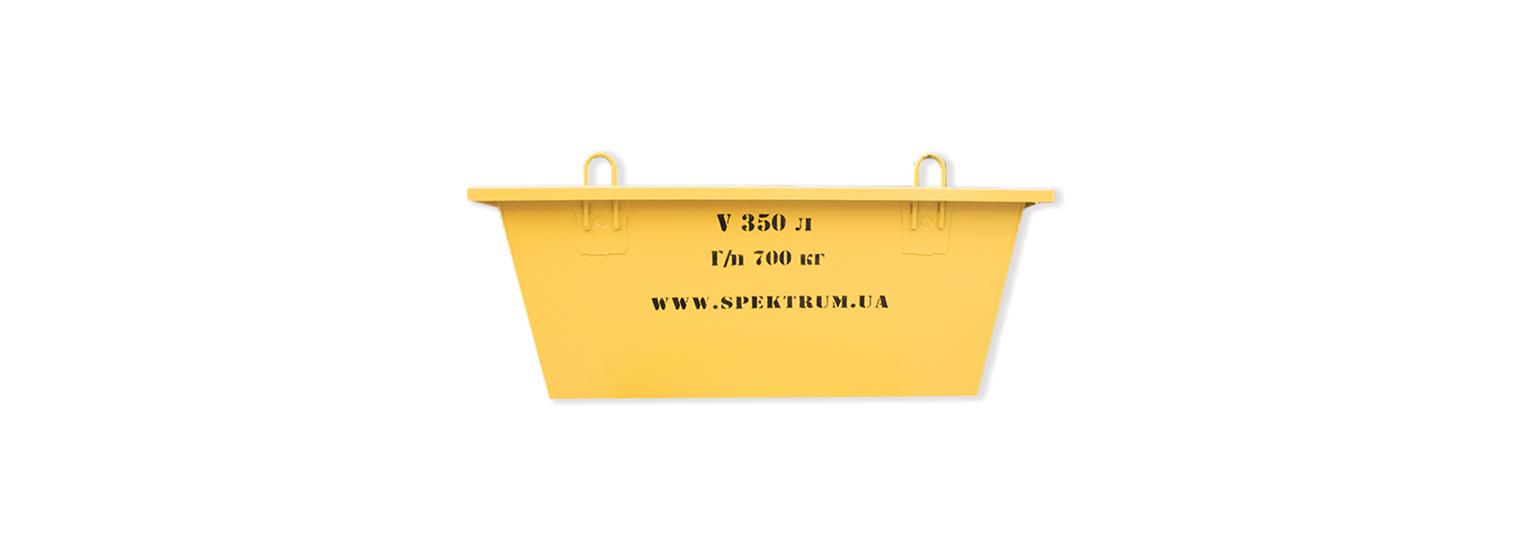 Ящик для раствора 0,35 м3 купить оптом