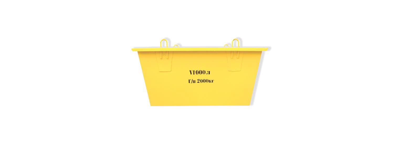 Ящик для раствора 1 м³ купить оптом